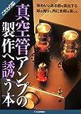 真空管アンプの製作へ誘う本―味わいのある音を演出する 球の光りと共に余暇を楽しむ (こだわり世代の趣味)