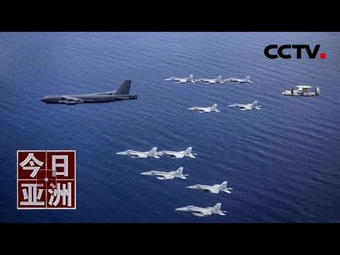 US military planes arrive in the South China Sea for five consecutive days for reconnaissance