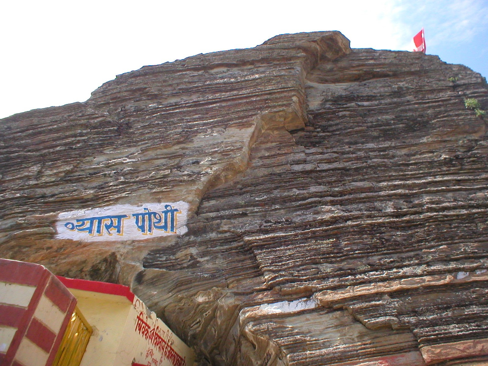 Ved_Vyas_cave