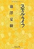 スティル・ライフ (中公文庫)