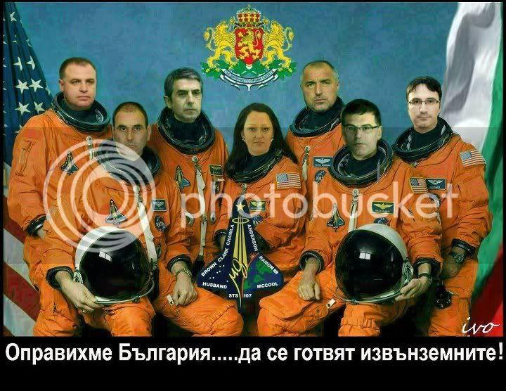 Оправихме България
