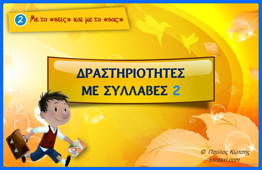 http://stintaxi.s3.amazonaws.com/B-taxi/glwssa/quiz/b2-lang-syllabes%20%28Web%29/index.html