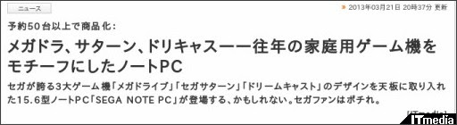 http://www.itmedia.co.jp/pcuser/articles/1303/21/news139.html
