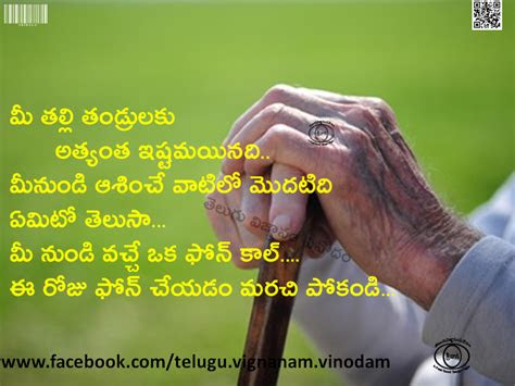 Quotes On Family In Telugu