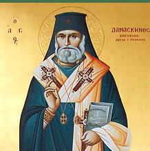 Αποτέλεσμα εικόνας για άγιος Δαμασκηνός ο Στουδίτης