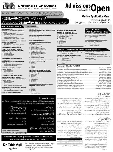 University of Gujrat (UOG) - Admissions Fall 2018 - STEP