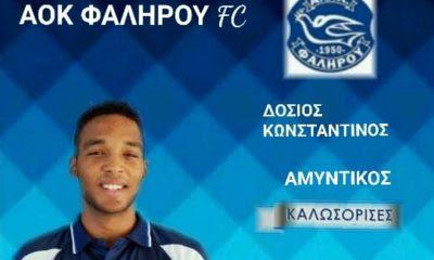 Αποτέλεσμα εικόνας για κωνσταντινος δοσιος  ποδοσφαιριστης