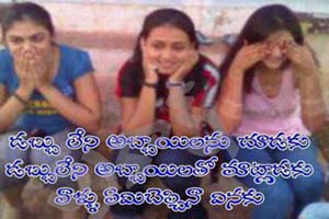 Funny Telugu Quotes With Images Telugu Funny Quotations In Telugu
