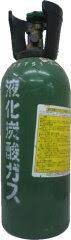 ★送料無料★※楽天最安値に挑戦中☆アサヒ 樽生ビール専用炭酸ガス 5kg (ガスボンベ・ミドボ…