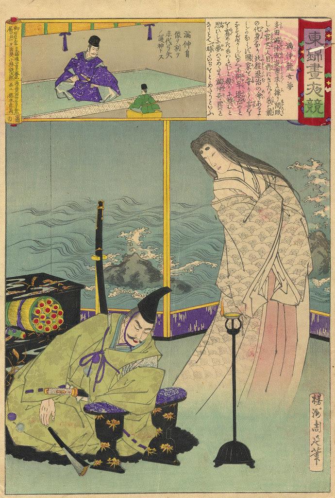 Mitsunaka's dream of the Dragon Woman (Japanese Ukiyo-e woodblock print)
