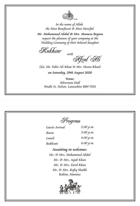 Nikah Wordings for invitation card   Traditional Muslim