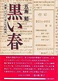 黒い春―米軍・パンパン・女たちの戦後 (1985年) (空洞の戦後叢書〈2〉)