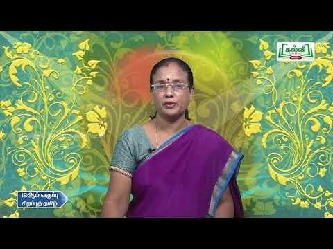 12th Tamil தமிழ்த் திரைப்பட அலகு 5 பகுதி Kalvi TV