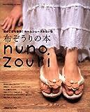 布ぞうりの本-nuno zouri―履きごこち抜群!ルームシューズみたいな (Heart Warming Life Series)
