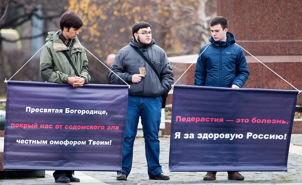 Пикет гомофобов в Москве