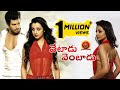 Vetadu Ventadu Telugu Full Movie