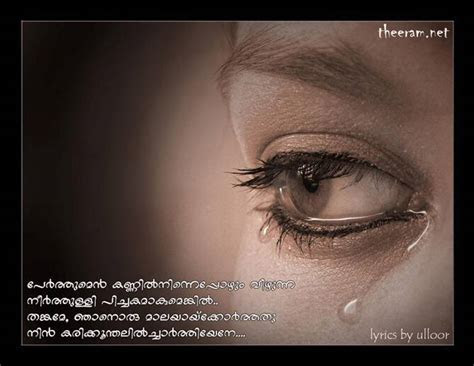 Quotes In Malayalam About Life
