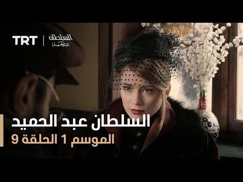 مسلسل السلطان عبد الحميد - الجزء الأول - الحلقة التاسعة 9
