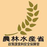 農水省のロゴ