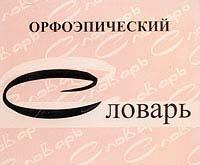 Орфоэпический словник от ФИПИ
