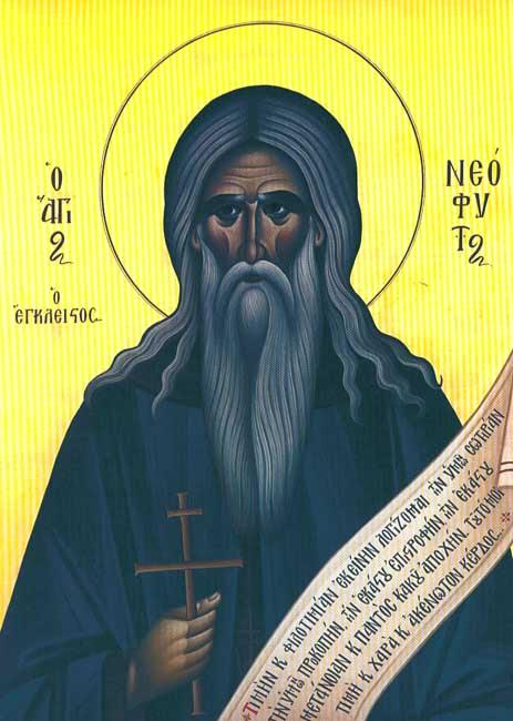 IMG ST. NEOPHYTUS of Cyprus