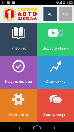 Изучаем ПДД Беларуси вместе с  Android,
