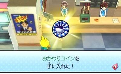 真打 コイン パスワード 入手 スペシャル 妖怪 ウォッチ