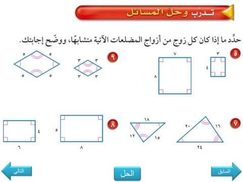 حل كتاب الرياضيات ثاني متوسط ف1 درس تشابه المضلعات