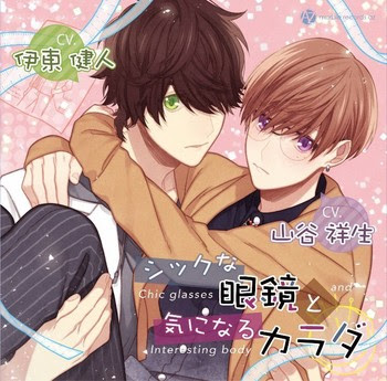 BL Drama CD Collections: January 2018 BLCD