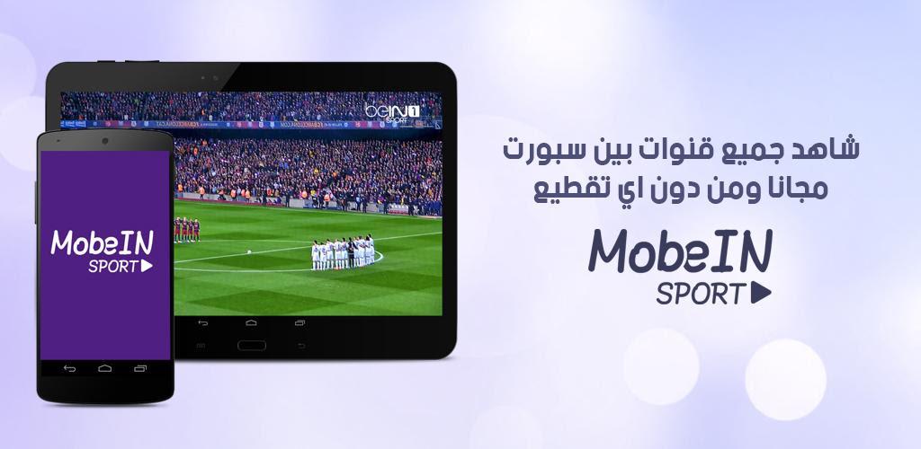 حصريا حمل أقوى تطبيق MobeIN للبث مباشر للمباريات
