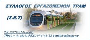 Αποτέλεσμα εικόνας για σωματειο εργαζομενων τραμ
