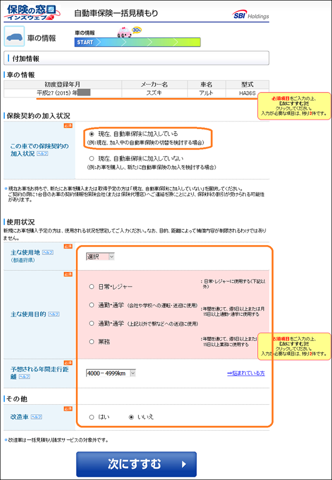 a00025_保険の窓口インズウェブで一括見積を試す_03