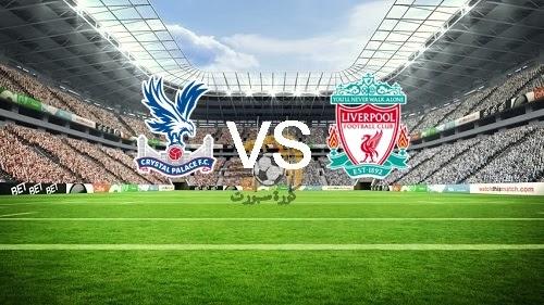 موعد مباراة ليفربول و كريستال بالاس اليوم في الدوري الإنجليزي الممتاز البريميرليج