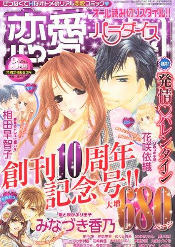 恋愛天国 (パラダイス) 2014年 03月号 [雑誌]