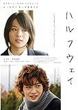 ハルフウェイ [DVD]
