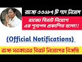 West Bengal Government job vacancy news ll Asmita 360 ll 2019 Must Watch ll WB Government job
