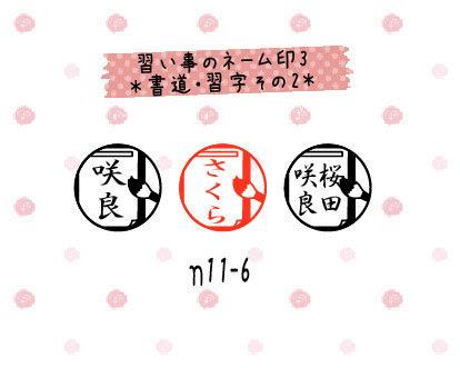 書道習字のイラストネーム印2浸透印 シャチハタ式 ハンドメイド