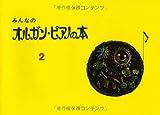 みんなのオルガンピアノの本(2)