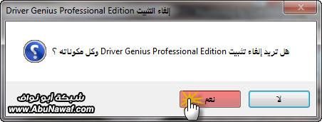 برنامج جلب التعريفات Driver Genius