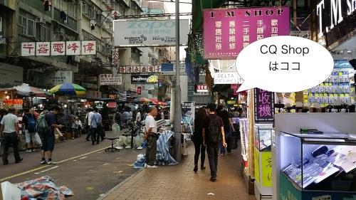 鴨寮街とCQ Shop