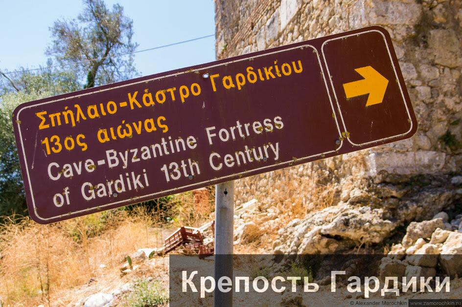 Крепость Гардики