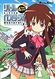 リトルバスターズ!The 4コマ 1 (電撃コミックス EX 106-1)