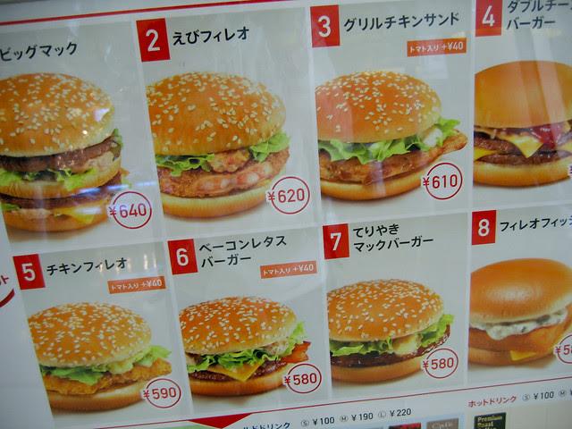 NRT: McDonald's Menu