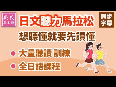 還不錯用的吳氏日文全日語課程之日語聽力馬拉松系列