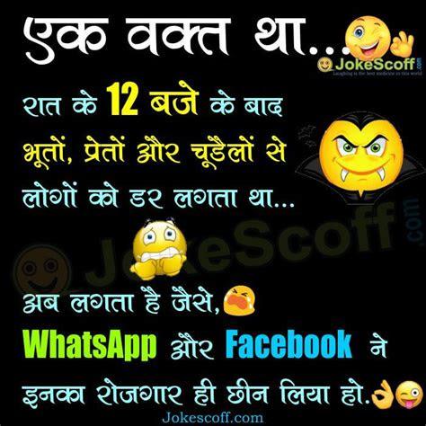 whatsapp facebook funny hindi jokes jokescoff