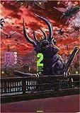 インセクツ 2 (バーズコミックス)