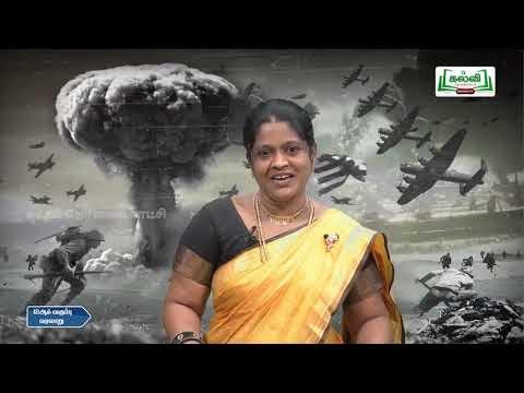 12th History இரண்டாம் உலகப்போருக்கு காலனிய நாடுகளில் அதன் தாக்கமும் Kalvi TV