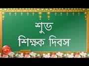 Happy Teachers Day Wish in Bengali (5 September Status)