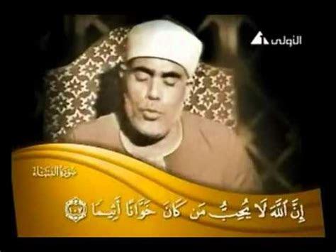 sheikh mahmoud khalil al hussary alshykh mhmod khlyl alhsry