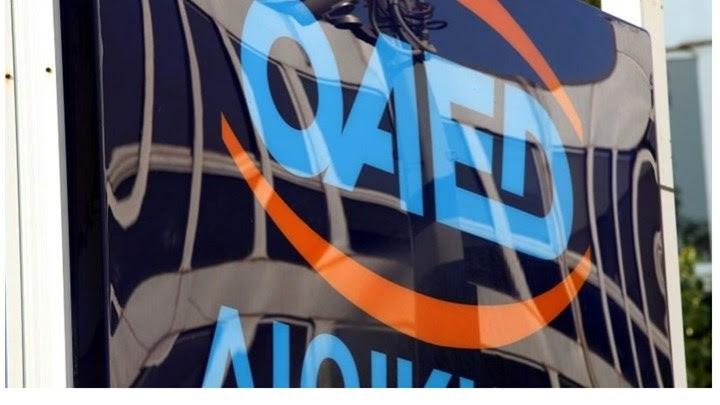 Δελτία  ανεργίας του ΟΑΕΔ: Αυτόματη ανανέωση για τους σεισμόπληκτους